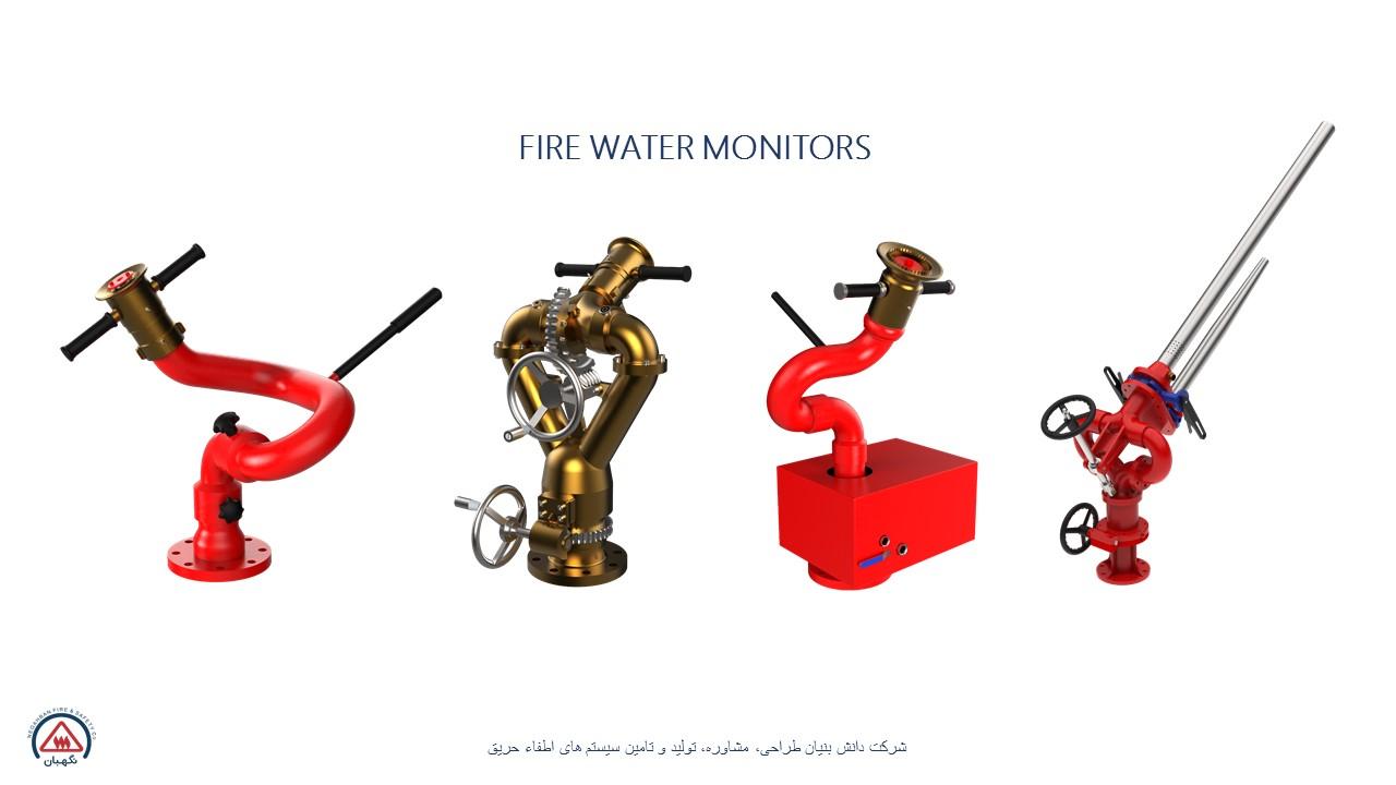 مانیتورهای آتش نشانی